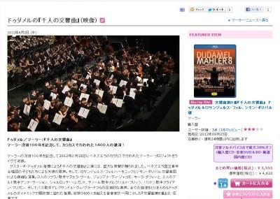 ドゥダメル「千人の交響曲」ブログ用