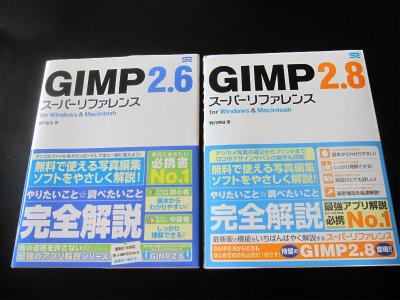 「Gimp 2.8」 (4)