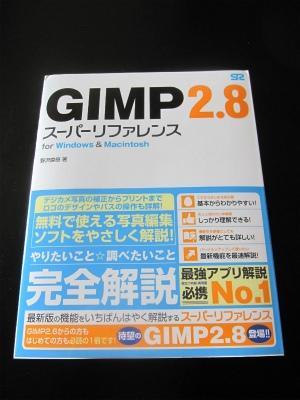 「Gimp 2.8」 (1)