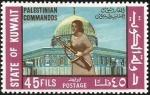 クウェート・パレスチナ支援(1970・45f)