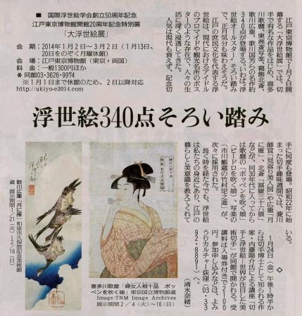 大浮世絵展・紹介記事
