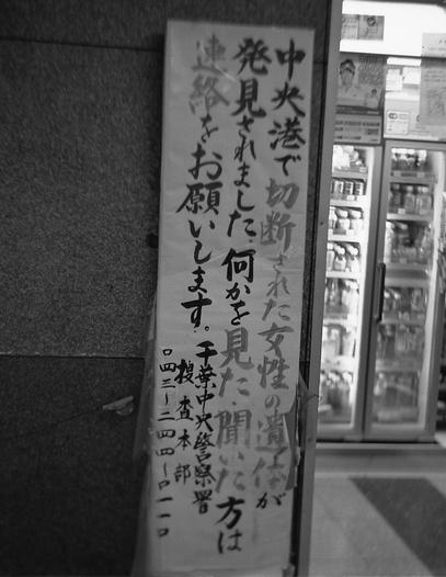 海鴎203-1s