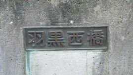 haguronishi.jpg
