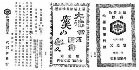 shouyu02.jpg