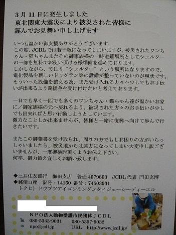 2011_0405_091330-P1050278a.jpg