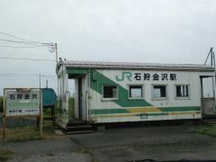100925石狩金沢駅1