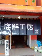 101105柿崎商店1