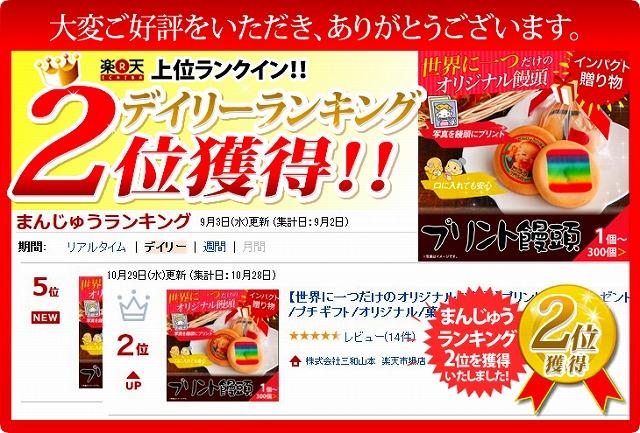オリジナルプリント饅頭楽天ランキング2位