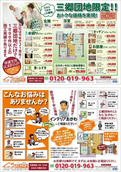 インテリアO様_compressed