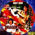 龍拳(日本公開版)