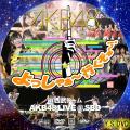 AKB48 LIVE @ SBD(TV用)1