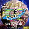 AKB48 LIVE @ SBD(TV用)2