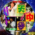 カンニングモンキー天中拳ver.2(日本公開版)