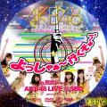 AKB48 LIVE @ SBD(TV用)3