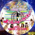 AKB48 LIVE @ SBD(TV用BD)4