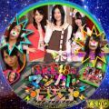 SKE48のマジカルラジオver.4