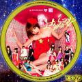 上からマリコ TYPE-A CD
