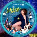 上からマリコ TYPE-B CD
