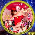 上からマリコ TYPE-A DVD