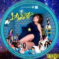 上からマリコ TYPE-B DVD