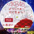 よっしゃぁ~行くぞぉ~!in 西武ドーム disc.1
