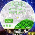 よっしゃぁ~行くぞぉ~!in 西武ドーム disc.3
