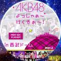 よっしゃぁ~行くぞぉ~!in 西武ドーム disc.2