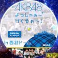 よっしゃぁ~行くぞぉ~!in 西武ドーム disc.5