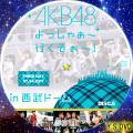 よっしゃぁ~行くぞぉ~!in 西武ドーム disc.6