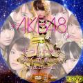 よっしゃぁ~行くぞぉ~!in 西武ドーム disc.7