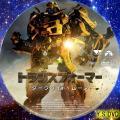 トランスフォーマー/ダークサイド・ムーンver.6