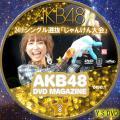AKBマガジン8 disc1