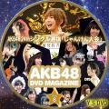 AKBマガジン8 disc2
