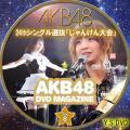 AKBマガジン8 disc3