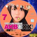 AKBとXX vol.7 disc.1