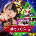 週刊AKB vol.14 DISC・2