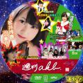 週刊AKB vol.14 DISC・2