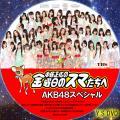 金スマ AKB48スペシャル