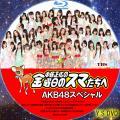 金スマ AKB48スペシャル(BD版)