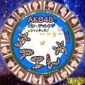 すイエンサー disc.6