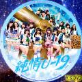 純情U-19 TYPE.A/DVD