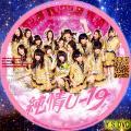 純情U-19 TYPE.B/DVD