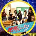 純情U-19 TYPE.C/CD