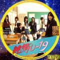 純情U-19 TYPE.C/DVD
