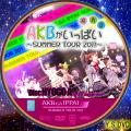 AKBがいっぱい~SUMMER TOUR2011~disc.9