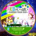 AKBがいっぱい~SUMMER TOUR2011~disc.12