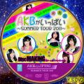 AKBがいっぱい~SUMMER TOUR2011~disc.16