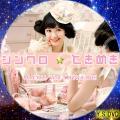 シンクロときめき TYPE・A CD