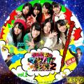 SKE48のマジカルラジオ2 vol.2