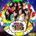 SKE48のマジカルラジオ2(BD版)